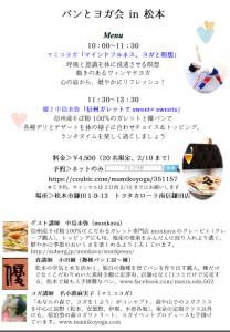 パンとヨガ会②